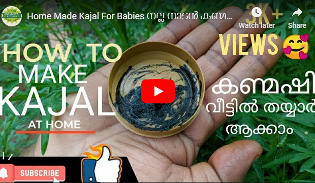 Home Made Kajal For Babies