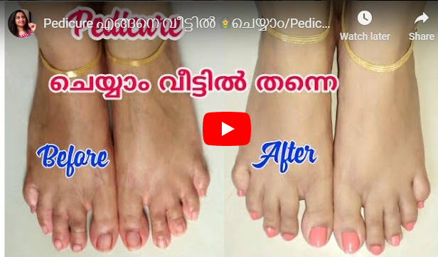 Pedicure at home malayalam