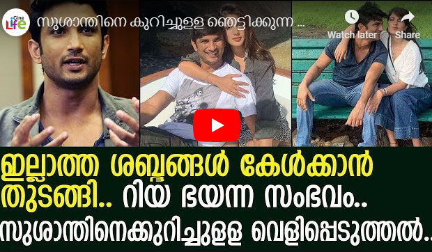 Sushanth Singh Rajputh Is under Depression?