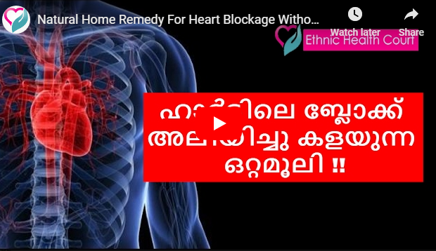 Heart block remedies