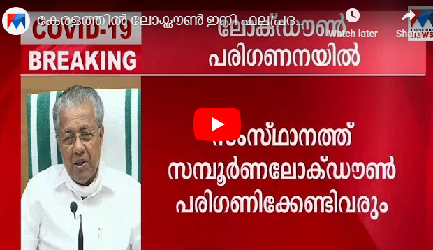 Full Lock-down in kerala