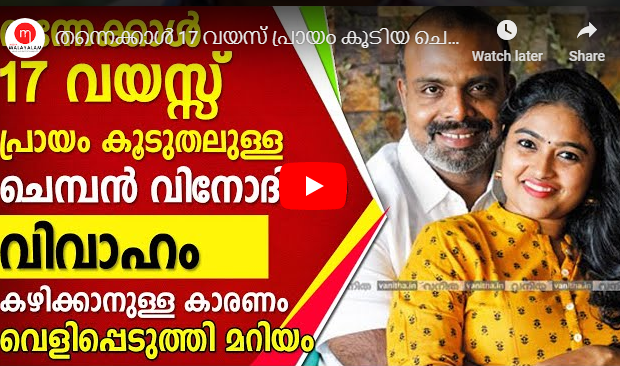 Late Marriage Of Chemban Vinod