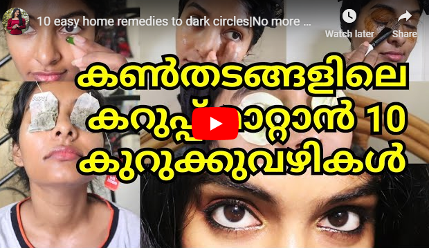 10 Home Remedy for Dark Circles