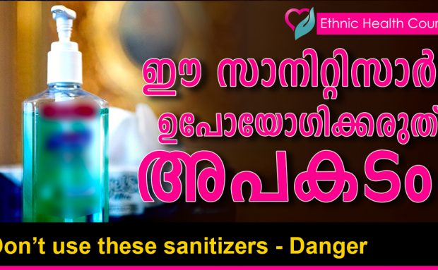 banned sanitizers
